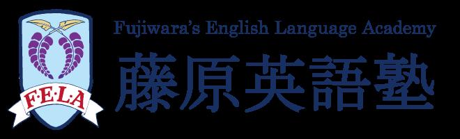 藤原英語塾