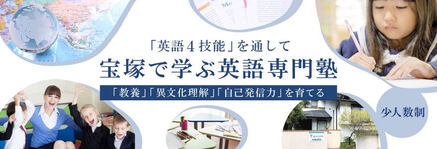 宝塚で英語4技能と教養・異文化理解・自己発信力を育てる英語専門塾